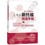 文勇的新托福阅读手稿(第六版)