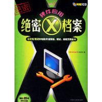 【旧书二手书9成新】 绝密硬件应用X档案――台式机/笔记本电脑/外设安装、调整、排障万用全书(附CD) 《电脑爱好者》