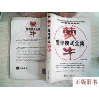 【二手旧书8成新】蒙牛管理模式全集