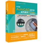 AutoCAD2018电气设计从入门到精通CAD教程 实战案例视频版