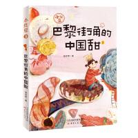 """""""小红豆""""系列9――巴黎街角的中国甜"""