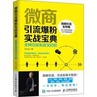 微商引流爆粉实战手册 全网引流实战300招 人民邮电出版社