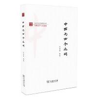 中西与古今之间(复旦中文学科建设丛书) 本书为庆祝复旦大学中文系成立一百年系庆所策划的《复旦中文学科建设丛书》之一种