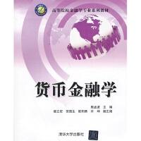 包邮 货币金融学 殷孟波主编 9787302323297 清华大学