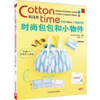 Cotton time精选集:妙用50cm小布制作的时尚包包和小物件(日本超人气手工杂志COTTONTIME的精选集!