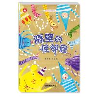 台湾阅读桥梁书:隔壁的怪邻居