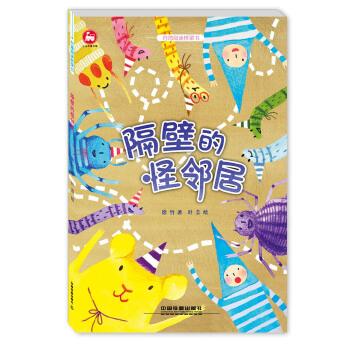 """台湾阅读桥梁书:隔壁的怪邻居 好故事养成好性格:""""好书大家读""""入选图书"""