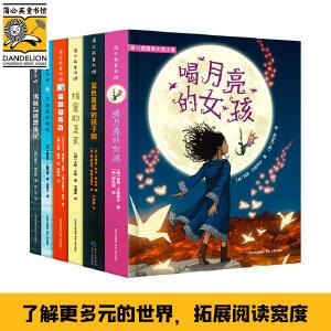 《蒲公英国际大奖银河88元彩金短信》(全6册)