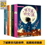 国际大奖小说(全6册)-蒲公英儿童文学馆出品