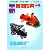 【二手书旧书95成新】 全新金鱼饲养手册 王婷 9787533537470