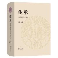 传承――南开经济百年百人 商务印书馆