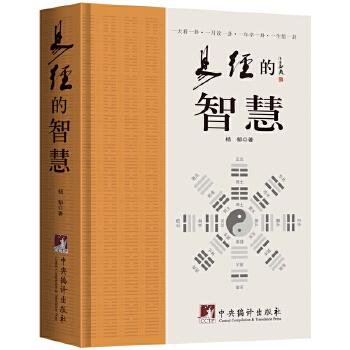 易经的智慧(pdf+txt+epub+azw3+mobi电子书在线阅读下载)