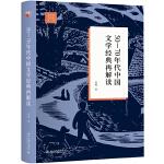 50―70年代中国文学经典再解读