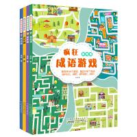 疯狂成语游戏(套装4册)