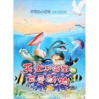 天上和海里的可爱动物/好奇心小百科 9787555247340