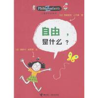 正版图书-FLY-儿童哲学智慧书:自由,是什么 9787544816717 接力出版社 知礼图书专营店