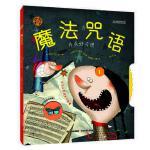 旋转的齿轮书―魔法咒语(养成好习惯) 卡门吉尔 河北少年儿童出版社【新华书店 品质保证】