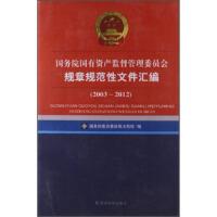 [正版9成新] 国务院国有资产监督管理委员会规章规范性文件汇编(2003-2012) 9787514131291 国务
