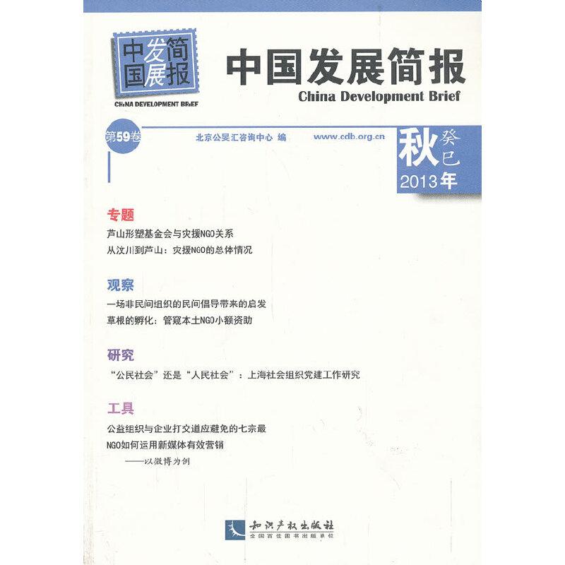 中国发展简报第59卷