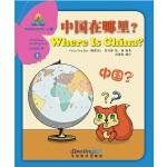 华语阅读金字塔・4级・1.中国在哪里?