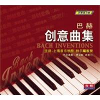 商城正版 钢琴曲欣赏 林尔耀【巴赫创意曲集】先恒 2CD