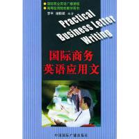 【二手旧书九成新】国际商务英语应用文 李平,谢毅斌 9787507815009 中国国际广播出版社