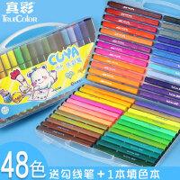 真彩水彩笔套装36色幼儿园儿童小学生用绘画画笔48色宝宝涂鸦初学者安全可水洗硬头手绘彩笔24色专用美术用品