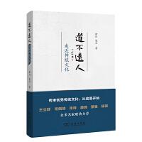 道不远人:走近传统文化 徐川 宋云 著 商务印书馆