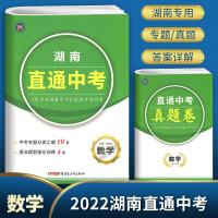2021新版 神龙教育 直通中考 数学 湖南中考试卷 直通中考数学试卷 内含真题试卷 参考答案及解析