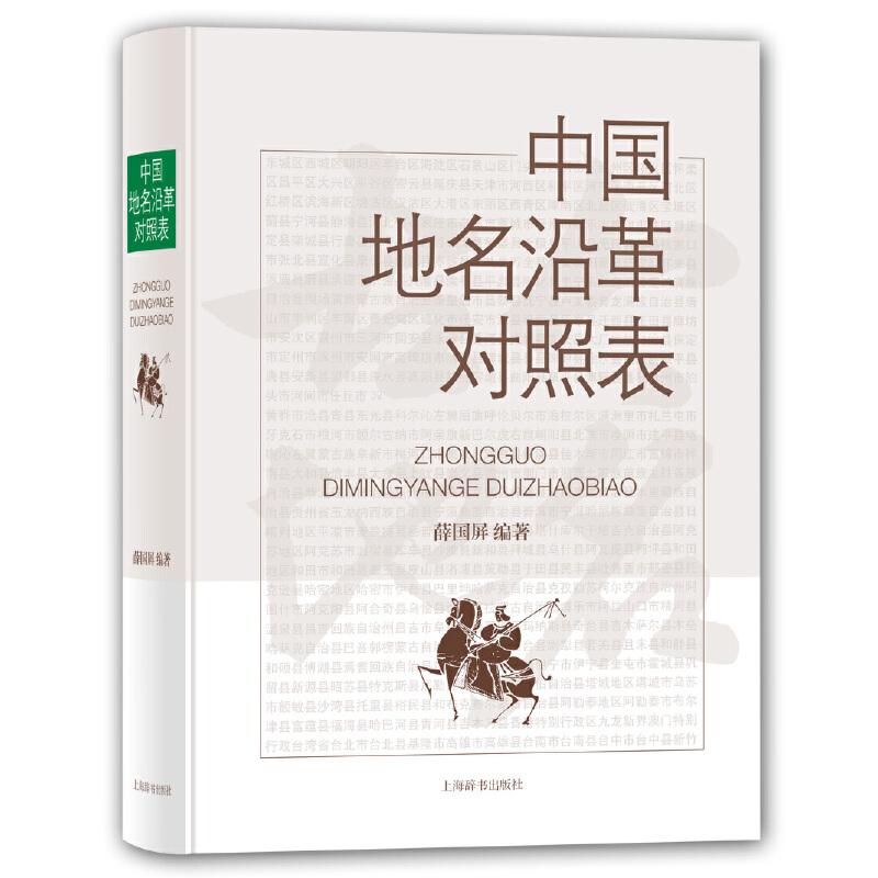 中国地名沿革对照表广大文史哲爱好者日常阅读必备案头工具书,把握地名沿革变迁的一把金钥匙!