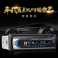 通用车载蓝牙MP3播放器汽车主机音乐插卡U盘收音机超DVCD