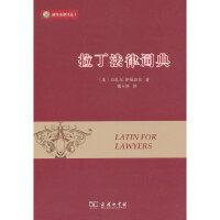 拉丁法律词典(威科法律译丛)