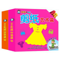 企鹅萌萌 娃娃学纸工(2册)剪纸艺术篇 折纸灵巧篇