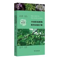 中国常见植物野外识别手册.衡山册 何祖霞 主编 商务印书馆
