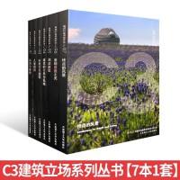 C3建筑立场系列丛书91-97共7册 汉英对照 世界建筑名家 大师作品 深度解析 建筑设计书籍
