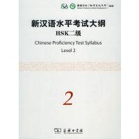 新汉语水平考试大纲HSK二级