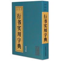 行书实用字典(实用便捷的中型书法字典,附有拼音、笔画、部首三种检索方式。)