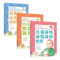 新生儿护理营养、食谱、小儿推拿(全套3册)
