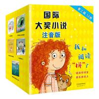 国际大奖小说注音版第二辑(套盒)