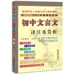 初中文言文译注及赏析 与人教版2021年新教材配套使用