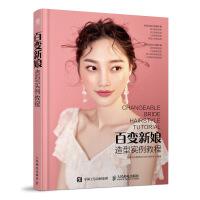 百变新娘造型实例教程 婚礼跟妆师 新娘发型手法解析 美妆图书 韩式日系法式 新娘造型 时尚 复古抽丝打卷 接假发 美妆