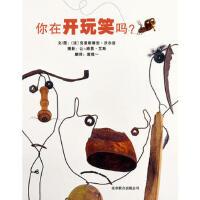 你在开玩笑吗 (法)克里斯蒂安・沃尔兹绘,袁筱一 北京联合出版公司