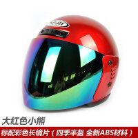 儿童电动车头盔4至6岁 v-21电动摩托车头盔男女儿童小号安全帽电瓶车四季卡通青少年半盔 均码