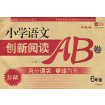 小学语文创新阅读AB卷 6年级(红版)