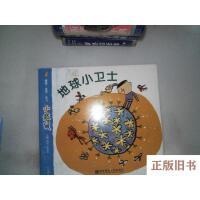 【旧书8成新】探索 发现 学习 小袋鼠(大班上3):地球小卫士