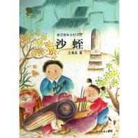 金蔷薇儿童文学金品-沙蛭