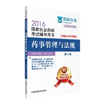 2016执业药师考试用书 药师考试辅导用书 药事管理与法规(第十版)