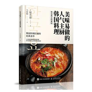 美味易做的人气主厨韩国料理 米其林 米芝莲 菜单 菜谱 家宴 做饭 下厨 韩国料理店铺的经典菜单  103道经典韩国家常料理