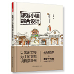 旅游小镇综合设计(以落地实操为主的文旅项目指导书)