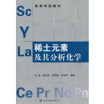稀土元素及其分析化学(李梅)